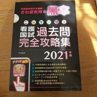看護師国家試験 過去問 2021