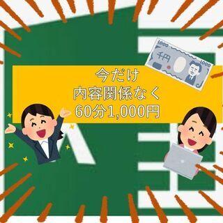 【3月末まで1,000円】パソコン家庭教師★自宅でパソコン教室【...