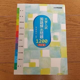 受験生対象★大学入試 国語頻出問題 1200