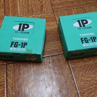 【0円: 無償で差し上げます】 東芝 点灯管 FG-1P 15~...