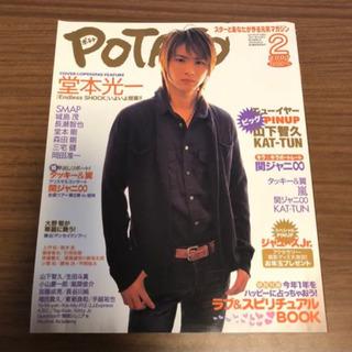 POTATO(ポテト) 2007年2月号