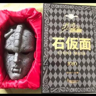 ジョジョの奇妙な冒険 石仮面
