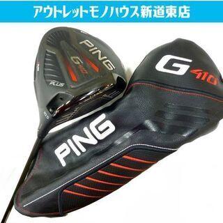 ピン ドライバー 1W PING G410 PLUS 10.5°...