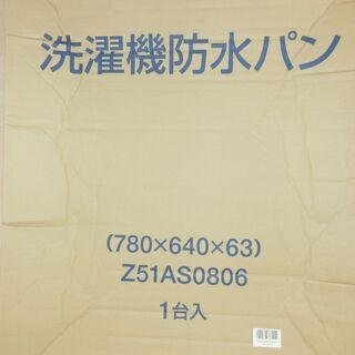 ♪新品未使用♪ テクノテック 洗濯機用防水パン 洗濯パンTP-7...