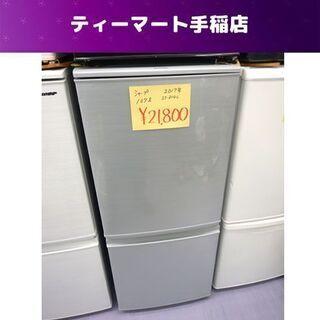 2ドア冷蔵庫 137L 2017年製 シャープ SJ-D14C-...
