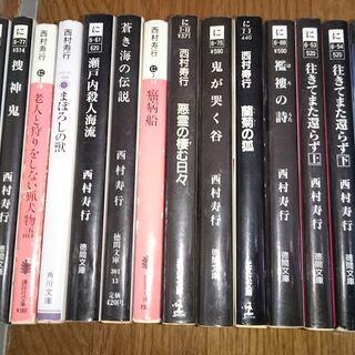 【西村寿行①】 中古文庫本小説 ハードボイルド・動物・海 48冊...