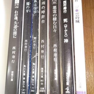 【西村寿行②】 中古文庫本小説 ハードボイルド・動物・海 7冊 ...