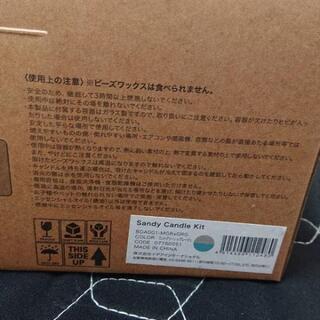 【取引中】キャンドルキット - 服/ファッション