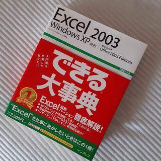 できる大事典 Excel2003 WindowsXP対応 (でき...