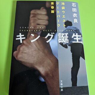 【IWGP】キング誕生【小説】
