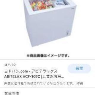【ネット決済・配送可】日浅 冷凍庫 102ℓストック コストコ