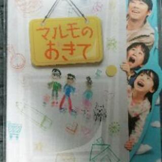 マルモのおきて DVD全巻