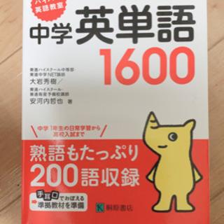 中学英単語1600