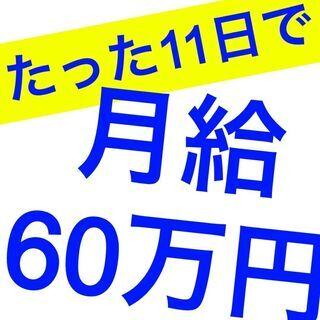 【正社員なのに11日勤務!入社祝金10万円!】未経験でも3…