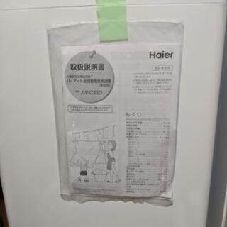 ハイアール 5.5kg洗濯機