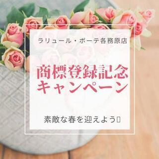 【キャンペーン】商標登録記念キャンペーン
