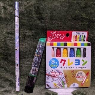 水で拭けるクレヨン・鉛筆(新品・未使用)