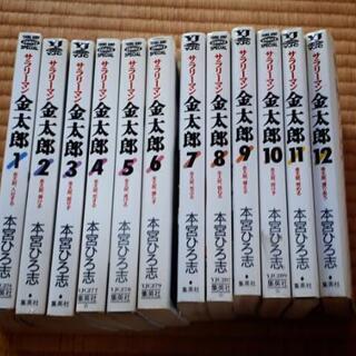 【激安❣】サラリーマン金太郎 1~12巻 本宮ひろ志 漫画…