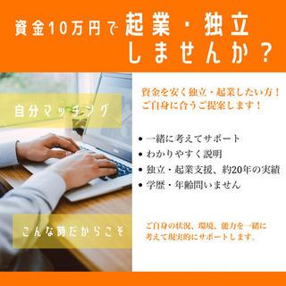 「10万円起業のススメ」⭐️独立 起業コンサルします。in盛岡市