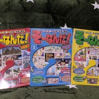 雑誌③(そーなんだ!)の画像