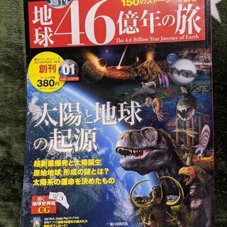 雑誌④(ゆふいんの森.地球40億年の旅) - 印西市