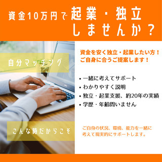 ご提案!起業・独立のススメ⭐️コンサル in 会津若松市