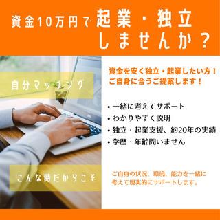独立・起業コンサル in 一関市