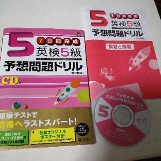 英検5級 予想ドリル CD付き
