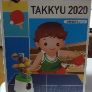 【ネット決済】自動卓球マシーン(新品・未開封・未使用)