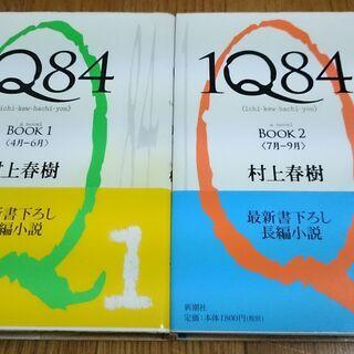 【村上春樹】IQ84 BOOK(1),(2) 2冊 200円
