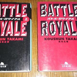 【高見広春】バトル・ロワイアル(上)(下) 2冊 200円