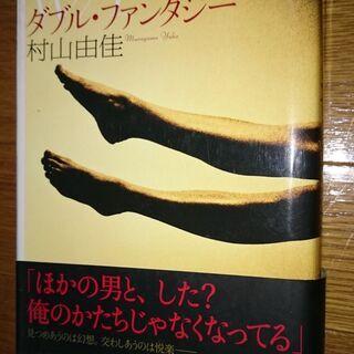 【村上由佳】ダブル・ファンタジー 100円