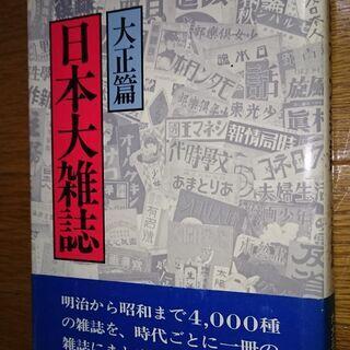 【復録 日本大雑誌 大正篇】 100円