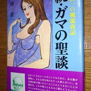 【続・ガマの聖談 風流夜話】南喜一 100円