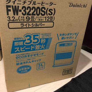 【ネット決済】ダイニチブルーヒーター