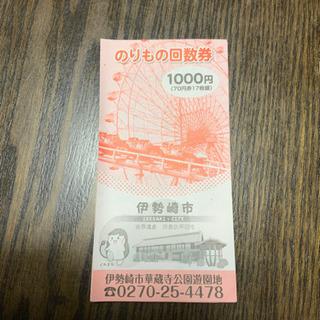 華蔵寺公園のチケット