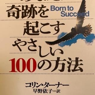 あなたに奇跡を起こす やさしい100の方法