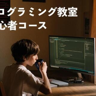 那覇市で小学生向けプログラミング教室スタート(Windows・タ...