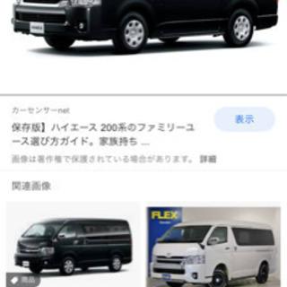ファミリーカー売ってください!