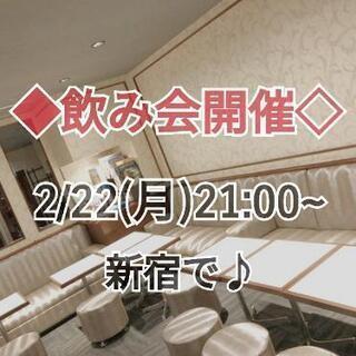 【2/22(月)】新宿飲み会✨