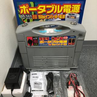 【非常時の備えに】ポータブル電源セルスター工業 PD-350
