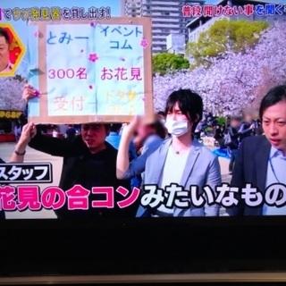 テレビで放送された恋活パーティー! 関西最大級街コンポータルサイ...