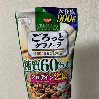 【決まりました】ごろっとグラノーラ 低糖質 900g 3袋あります!
