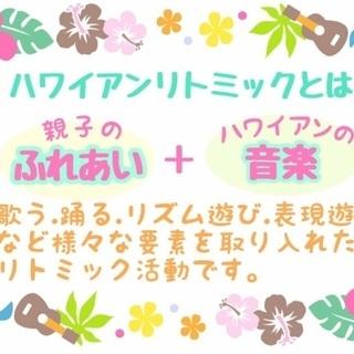 【オンライン】0歳〜ハワイアンリトミック🌺