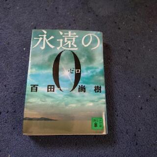 [中古][10円]永遠の0