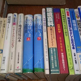 【環境関連】水・ゴミ・アセスメント・原子力・自然科学 公務員試験...