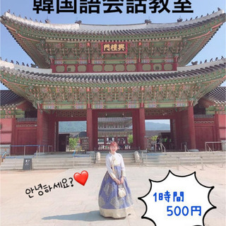ワンコイン韓国語教室!!