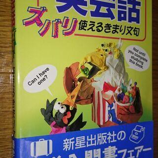 【立木恵】CD付 英会話 ズバリ使えるきまり文句 200円