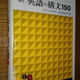 【高梨健吉】新 英語の構文150 演習英文解釈 2,000円
