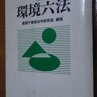 【環境省環境法令研究会】平成7年度 環境六法 3,000円